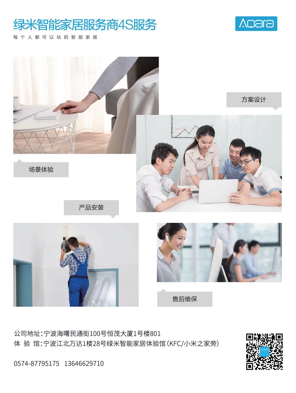 江北万达绿米体验馆.jpg