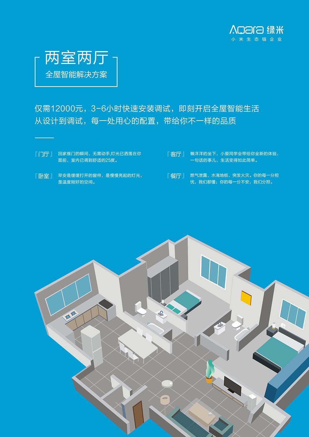 两室两厅单页A4.jpg