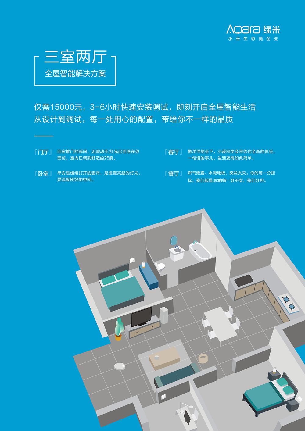 三室两厅单页A4正面.jpg