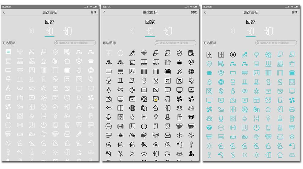 传翔智家更新 日志图标搜索功能_r1_c1.jpg