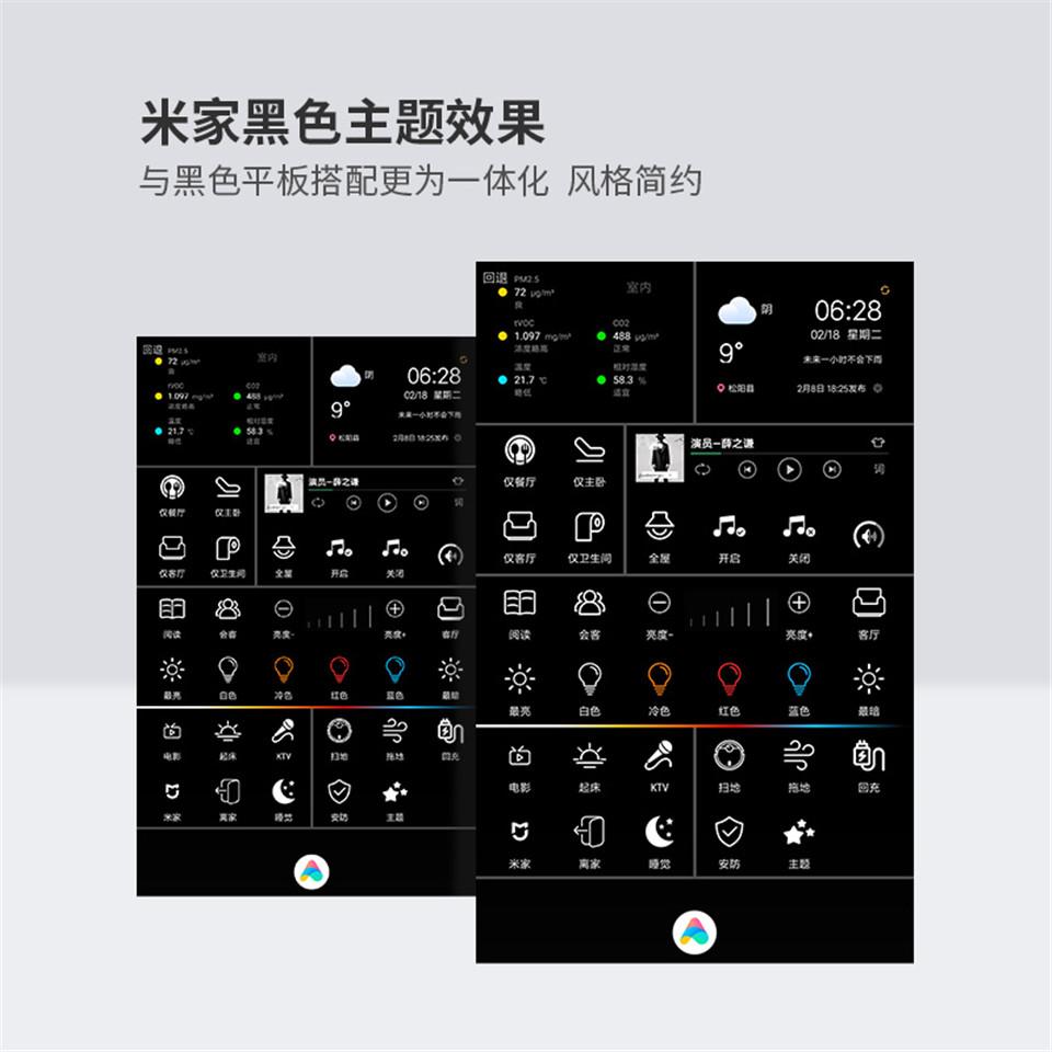 传翔智家系统 (1).jpg