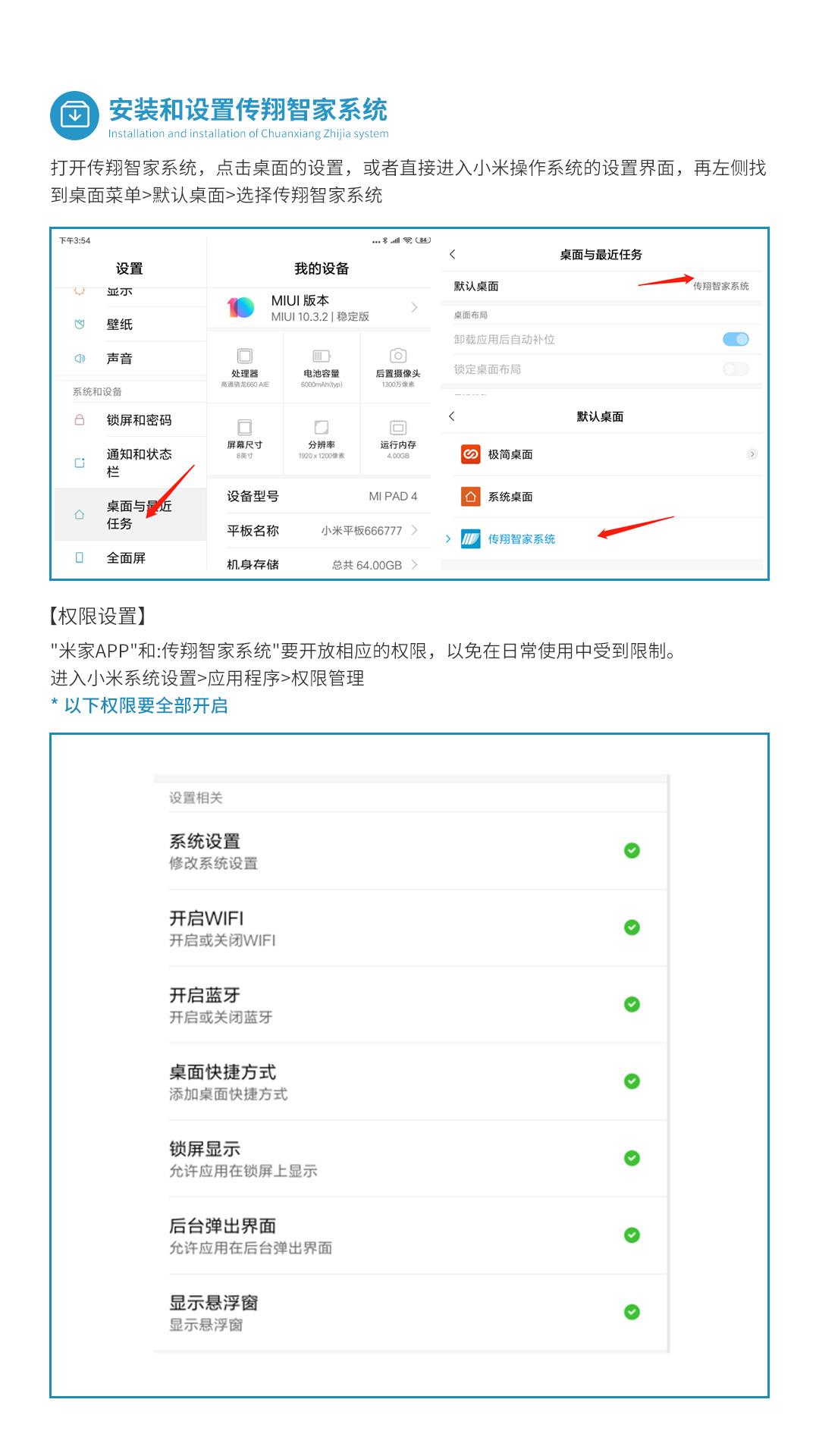 传翔智家系统2020版使用说明书第二页1080x1920.jpg