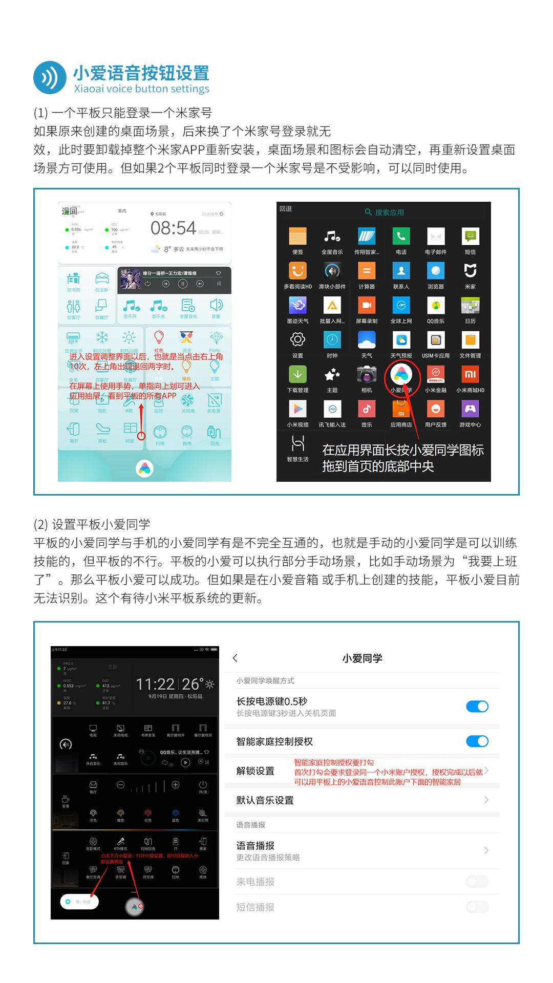 传翔智家系统2020版使用说明书第四页1080x1920.jpg