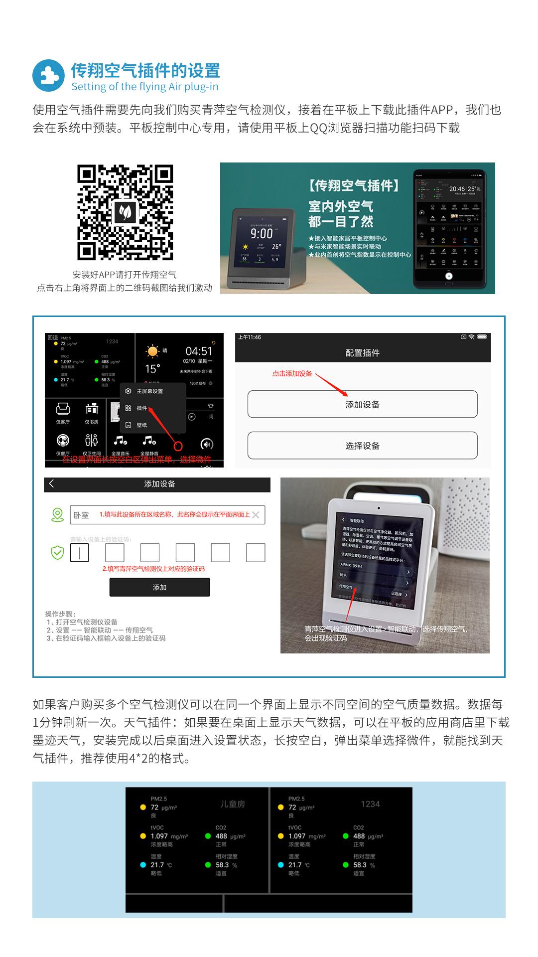 传翔智家系统2020版使用说明书第五页1080x1920.jpg