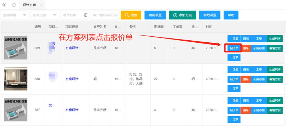 传翔智家ERP系统更新 (1).jpg