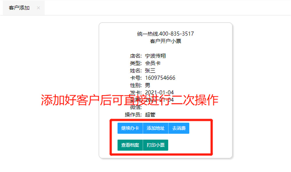 传翔智家ERP系统更新 (4).jpg