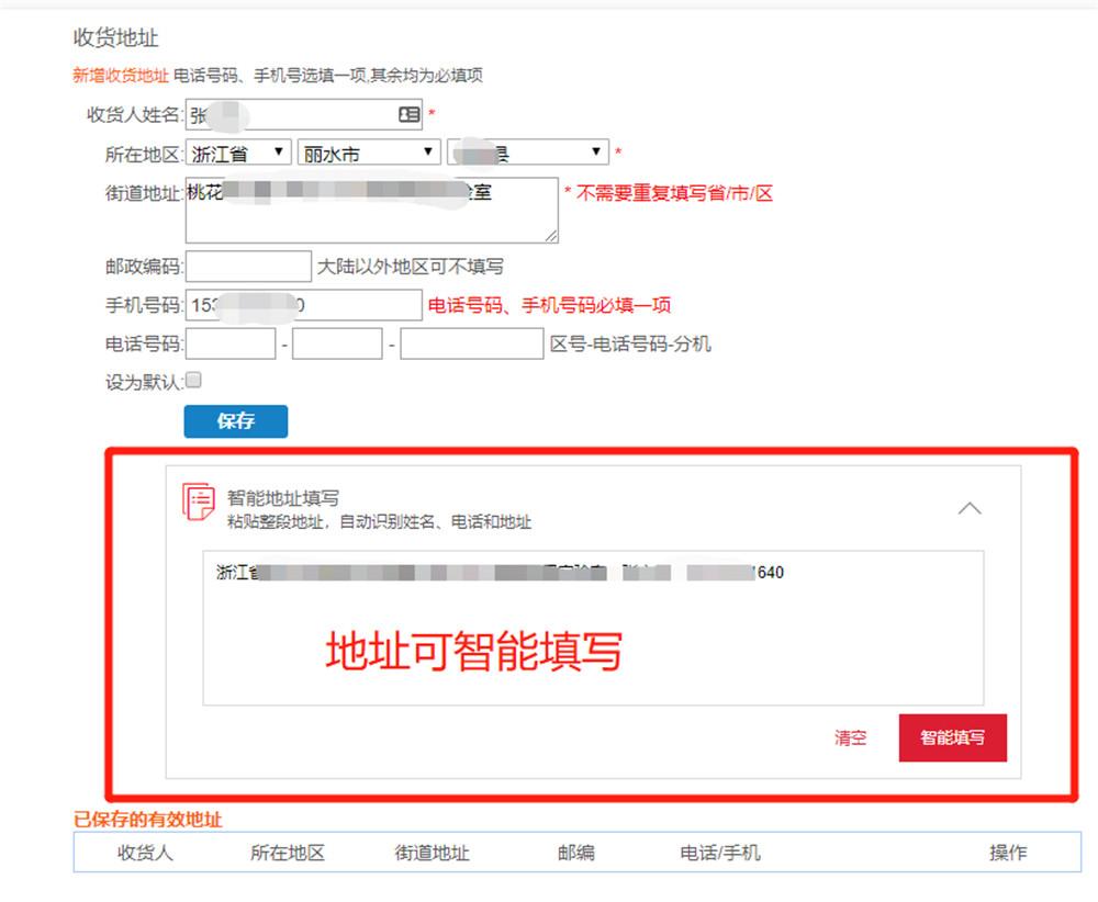 传翔智家ERP系统更新 (5).jpg